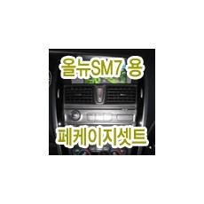 (QL6S1형)BI-8400GT단말기 + 올뉴SM7용 디지트립 마감재셋트