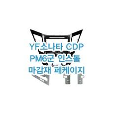(L2FX형)YF소나타 CDP PM6군 순정인스톨 마감재